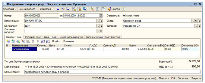Как провести в бухгалтерском учете покупку 1с настройка обмена на 1с сервер