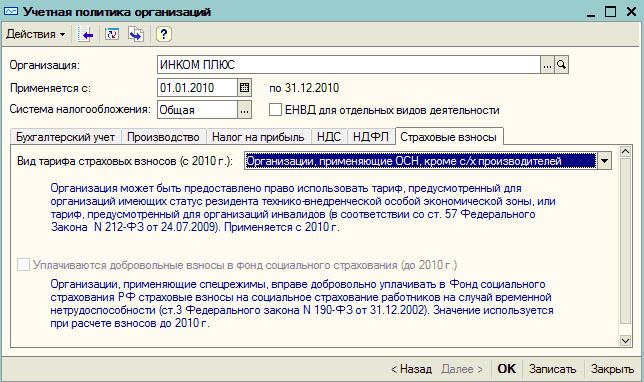 Что такое есн в бухгалтерии список необходимых документов на регистрацию ооо