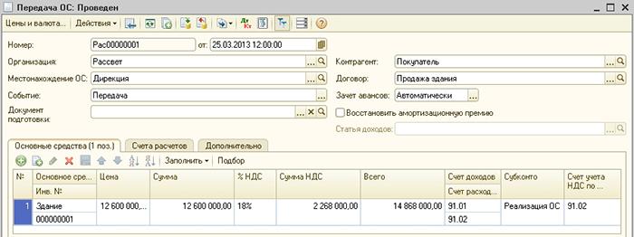 Продажа части здания в 1с настройка отчетов в 1с торговля