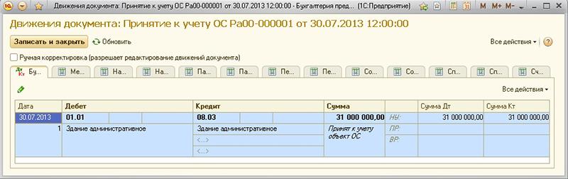 Дебет 03 кредит 01
