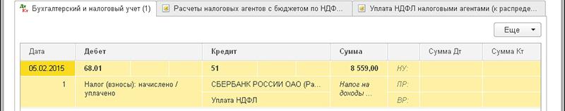 доход ндфл беспроцентный займ дебет 77 кредит 68.04.1