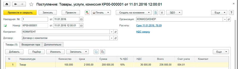 Комитент кто это в бухгалтерии бухгалтерское обслуживание в украине