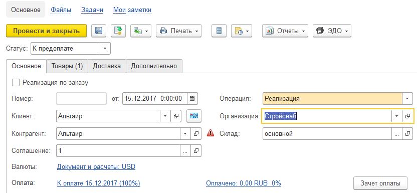 Продажа товара между организациями 1с 1с итс файлы обновления