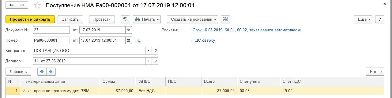 Дебет 20 кредит 05