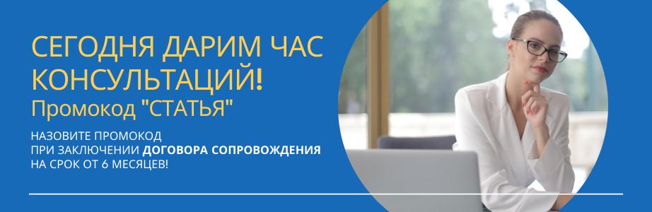 Промокод _СТАТЬЯ.png